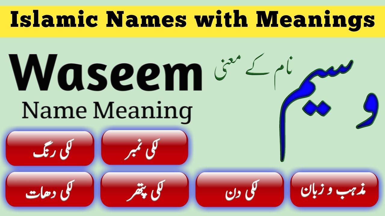 Waseem name meaning in urdu/english - وسیم نام کے معنی - prince  communication