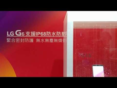 LG G6 IP68 防水防塵測試區