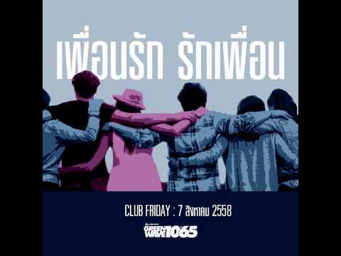 """Club Friday """"เพื่อนรัก รักเพื่อน"""" (7 ส.ค. 2558)"""