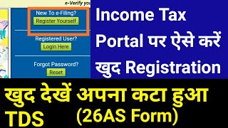 How To Register & Login On Income Tax E-Filing Website To File Income Tax Return Or ITR