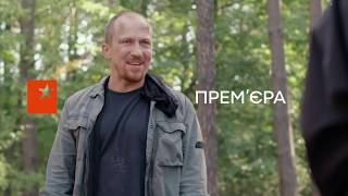 Сериал В ПЛЕНУ ОБОРОТНЯ - смотреть онлайн - УКРАИНСКИЙ БОЕВИК 2019