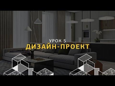 Как сделать дизайн проект? Дизайн интерьера. Урок 5