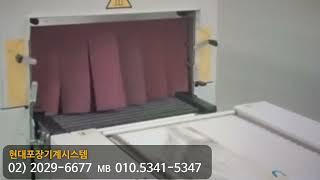 수축포장기계 퍼니쳐 판넬수축포장 대형장축제품 PE수축포…