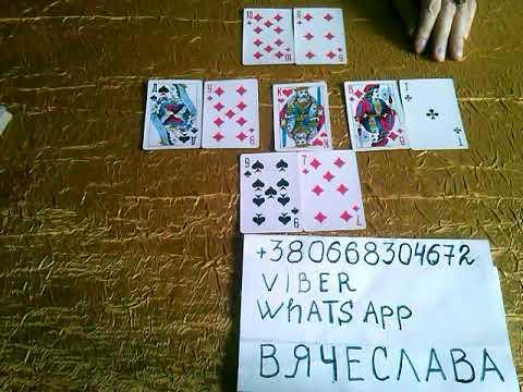 ПРИВОРОТ на  игральных картах очень простой и действенный