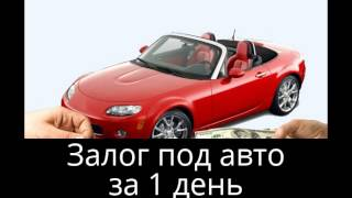 Займ под залог авто и недвижимости за сутки в Киеве(, 2015-12-22T15:22:06.000Z)