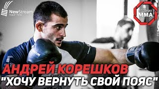 Андрей Корешков: