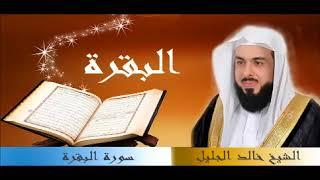 سورة البقرة بصوت خالد الجليل بجودة عالية جدا HD