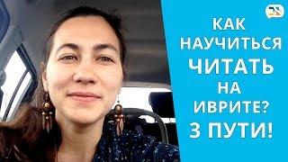 Как научиться читать на иврите - 3 пути