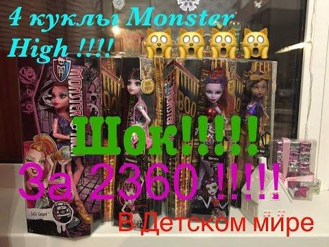 Самые дешевые куклы монстер хай куклоград