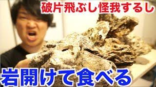 大量の巨大岩カキを砕いて食べたら怪我したwww