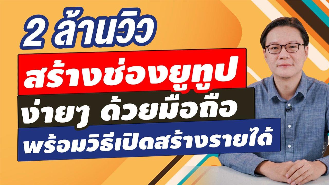 สร้างช่อง Youtube 2021 ง่ายๆ ด้วยมือถือ พร้อมวิธีเปิดสร้างรายได้