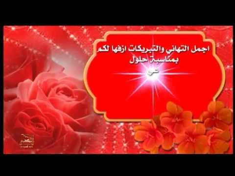 Fête de Aid Fitr Moubarak avec Cambridge Minceur Maroc