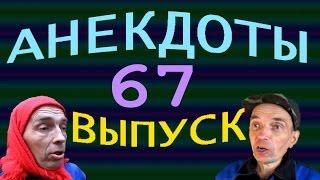 АНЕКДОТЫ 67 выпуск  Вредные советы