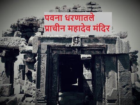 Ancient Mahadev temple submerged in Pavana dam, Lonavala, Pune.