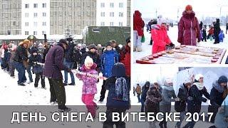 Компьютер или отдых на улице? Во что играют дети зимой. День снега в Витебске 2017