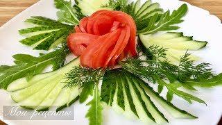 Роза из Помидора. Красивая Нарезка из Огурца и Помидора!  Tomato Rose