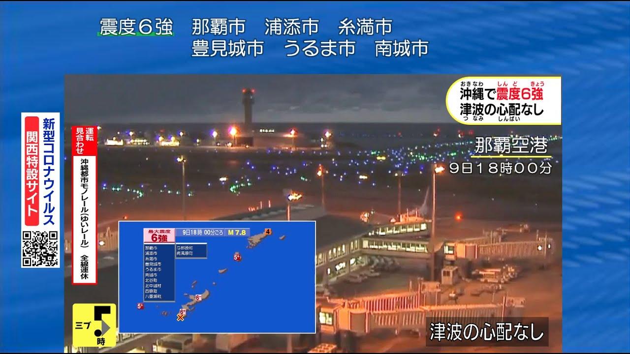 沖縄 地震 情報