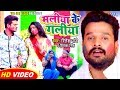 #Video - मलीया के गलीया #Ritesh Pandey का सुपरहिट होली गीत 2020 | Maliya Ke Galiya