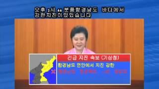 もしも北朝鮮が緊急地震速報システムを導入していたら・・・