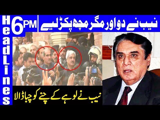 NAB arrest Khawaja Brothers   Headlines 6 PM   11 Dec 2018   Dunya News