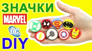 МАРВЕЛ МСТИТЕЛИ & DC ЗНАЧКИ СУПЕРГЕРОЕВ СВОИМИ РУКАМИ DIY ЛЕГКИЙ ПЛАСТИЛИН Marvel Super Heroes