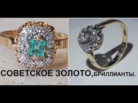 СОВЕТСКИЕ БРИЛЛИАНТЫ,ЗОЛОТО.СОВЕТСКАЯ РОСКОШЬ.SOVIET GOLD AND DIAMONDS.SOVIET LUXURY.