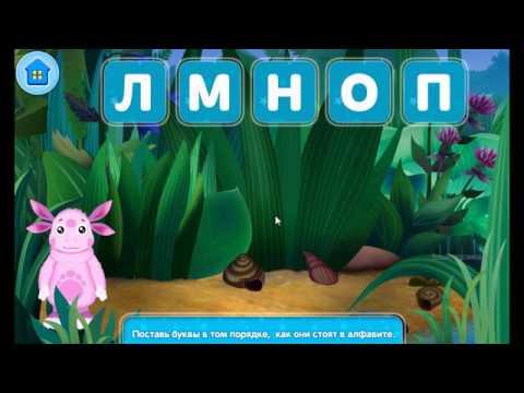 Игра онлайн для малышей познавательные