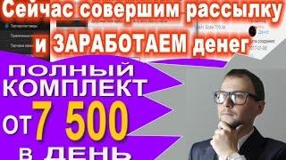 Полный комплект по заработку на рассылке email  Павел Шпорт