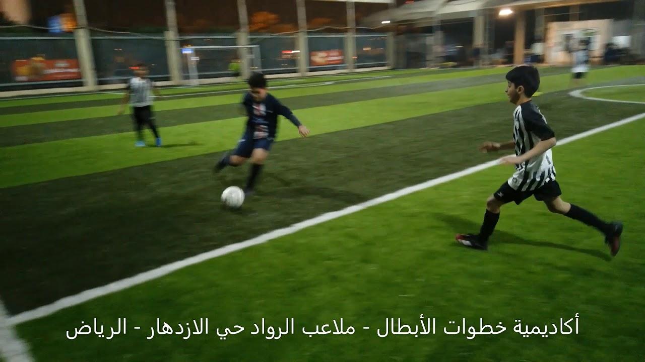 اكاديمية خطوات كرة القدم