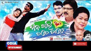 Mana Khali Tate Chahe | Odia Movie | Premier | Sambit & Ankita