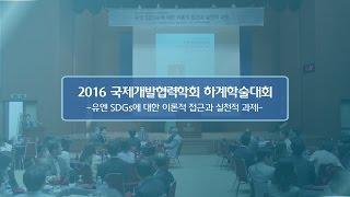 [국제개발협력학회 하계학술대회] SDGs와 인도적 지원