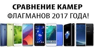 СРАВНЕНИЕ КАМЕР ФЛАГМАНОВ 2017 ГОДА[