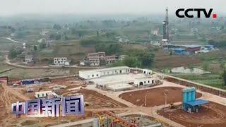 [中国新闻] 中国首个深层千亿方页岩气田全面开建   CCTV中文国际