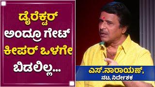 ಕೇವಲ 3 ಗಂಟೆಯಲ್ಲಿ ನನ್ನ ಲೈಫೇ ಚೇಂಜ್ ಆಗೋಯ್ತು | S Narayan | Chaitrada Premanjali | NewsFirst Kannada