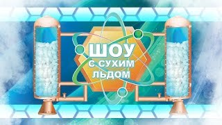 видео На льду, как в лаборатории