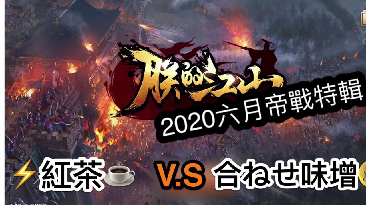 朕的江山~六月皇戰~紅茶 vs 合ね味増 ,他真的太強了⋯⋯ 我が天下、짐의강산 、紅茶朕的江山、皇帝爭奪戰