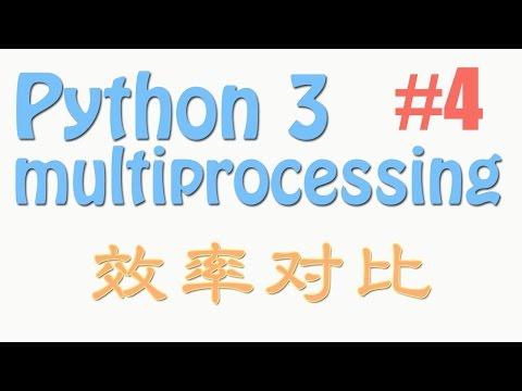 Python multiprocessing 4 效率对比 multithreading, multiprocessing comparison  (多进程 多核运算 教学教程tutorial)