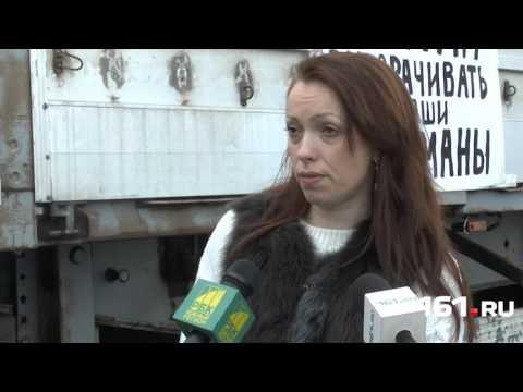Дальнобойщики бастуют в Ростове