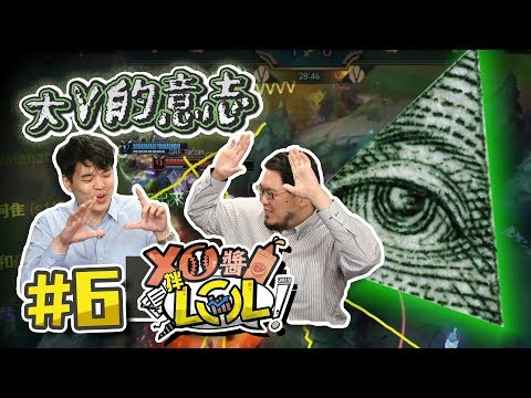 【叉燒】XO醬拌LoL節目#6精華 - 原來勝利方程式是個V