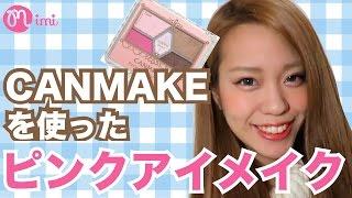 キャンメイクでピンクアイメイク荒川知美編How to:CANMAKE pink makeup♡mimiTV♡