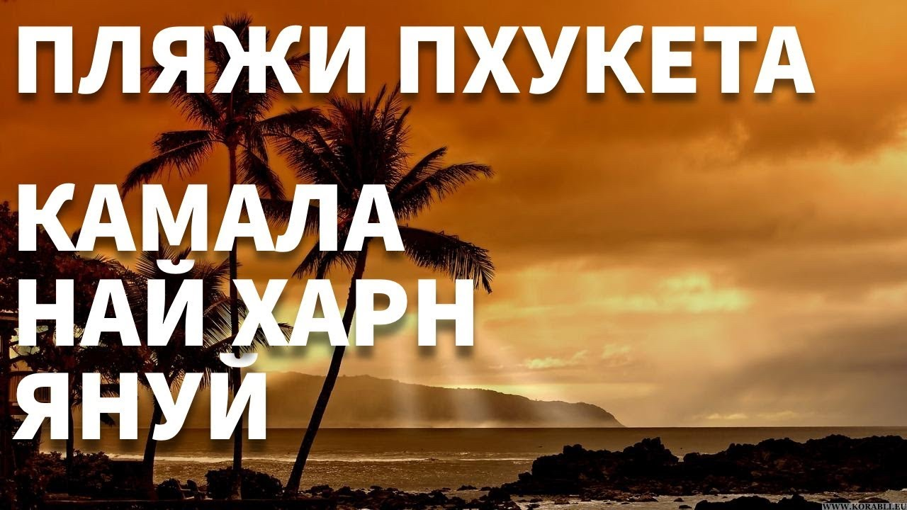 ТАЙЛАНД | ПХУКЕТ | Обзор пляжей Камала, Най Харн, Януй ...