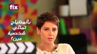 Fixeg.com - اعترافات ياسمين رئيس