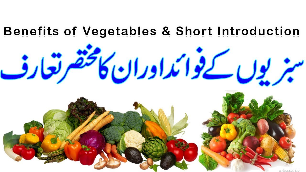 benefits of vegetables and short introduction | sabzion k