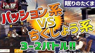 【人狼殺】パッション系VSちくしょう系の熱い戦いをご覧ください! thumbnail