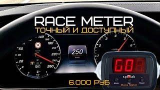 Mercedes E200 Vs E300. Race Meter Vs Race Logic. A2 Performance.