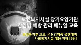 노인복지시설 장기요양기관 감염병 예방 관리 교육