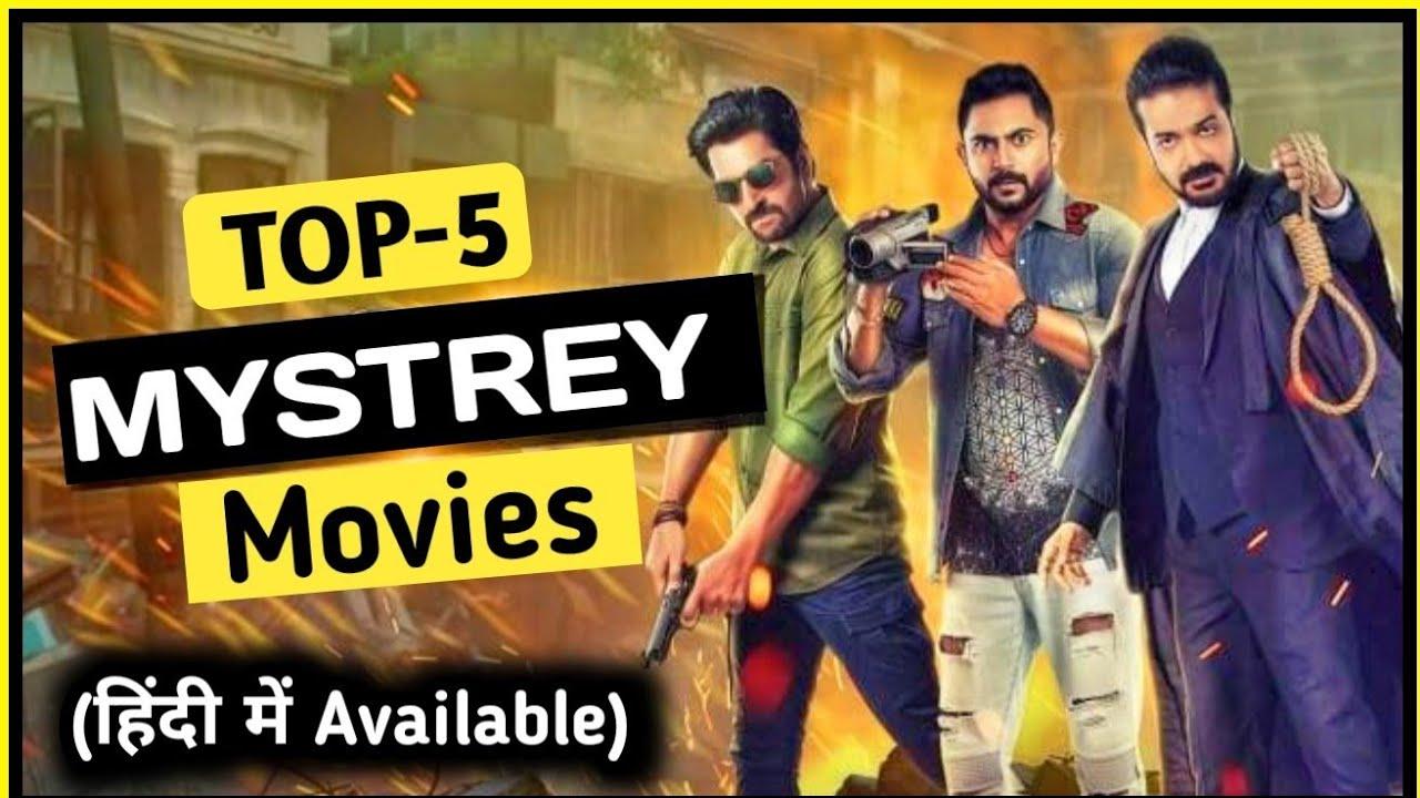 टॉप 5 रहस्यमय फिल्मे | Top 5 mystery movies | mystery movies in hindi | thriller movies in hindi