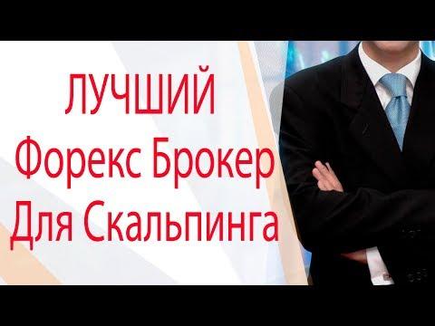 🔥🔥🔥 ЛУЧШИЙ Форекс Брокер Для Скальпинга 🔥🔥🔥 Максим Гордеев