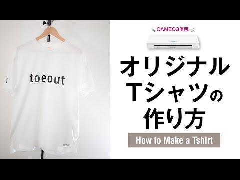 トー角のTシャツ