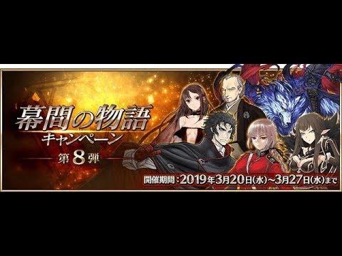 [FGO] 幕間の物語キャンペーン第8弾! (2019/03/20)